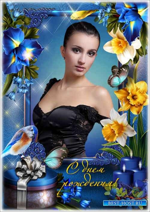 Поздравительная рамка для фото к Дню рождения - Яркие ирисы