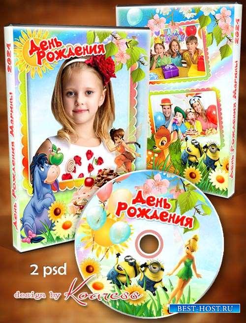 Обложка  и задувка для DVD дисков  видео детского  дня рождения