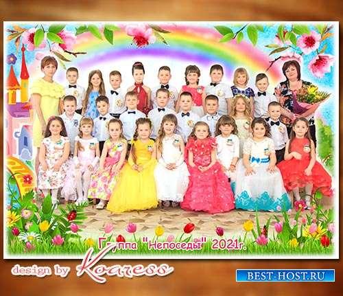 Фоторамка для фото группы детей в детском саду - Цветочная полянка