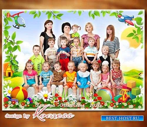 Фоторамка для фото группы детей в детском саду - На лугу