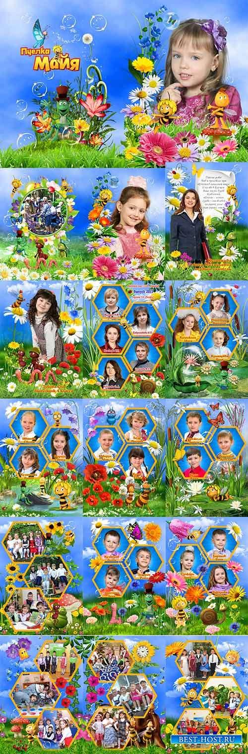 Детский фотоальбом - Пчёлка Мая