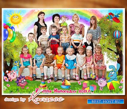 Фоторамка для фото группы детей в детском саду - со смешариками
