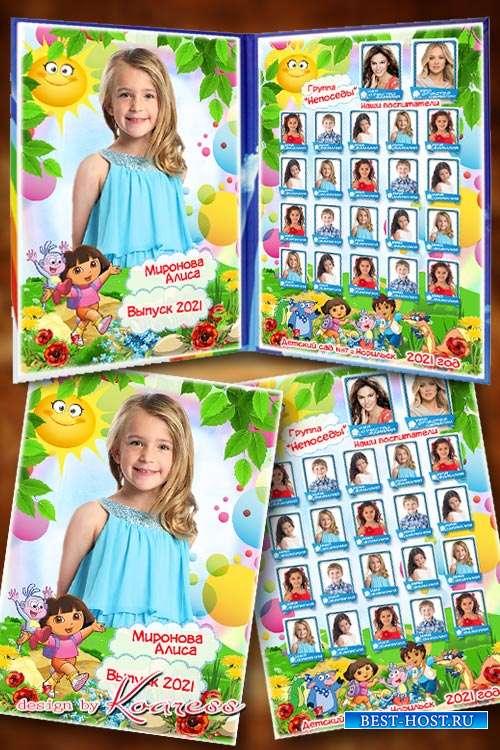Выпускная папка для детского сада - Путешественники
