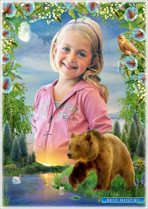 Рамка для фото с пейзажем - Мишка косолапый по лесу идёт