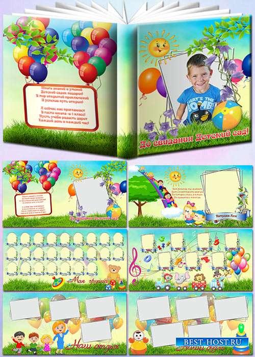 Детская фотокнига - До свидания Детский сад
