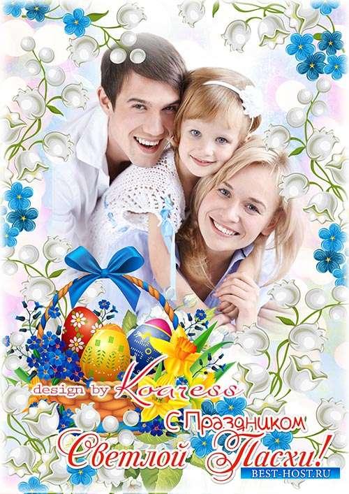 Пасхальная открытка с рамкой для фото для  фотошопа - Happy Easter frame