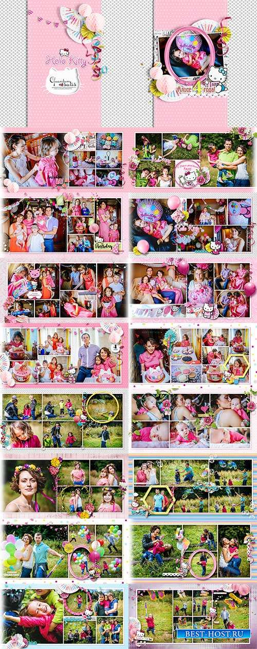 Детский фотоальбом - Сохрани в душе и сердце чудный праздник День рождения