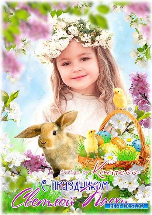 Пасхальная открытка с рамкой для фото - Счастливой Пасхи