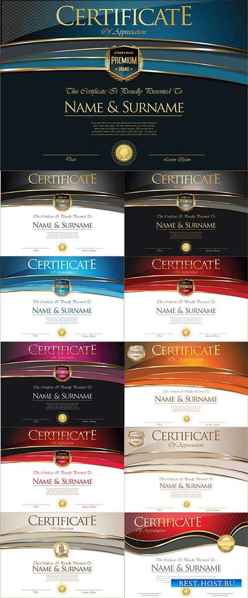 Шаблоны сертификатов - Векторный клипарт