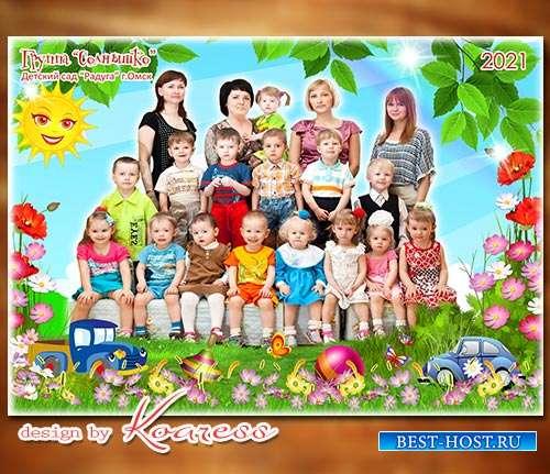 Фоторамка для фото группы детей в детском саду - Полянка