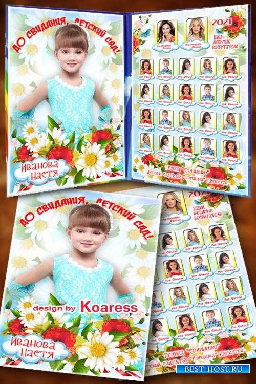 Выпускная папка для детского сада - До свидания, садик, не скучай без нас