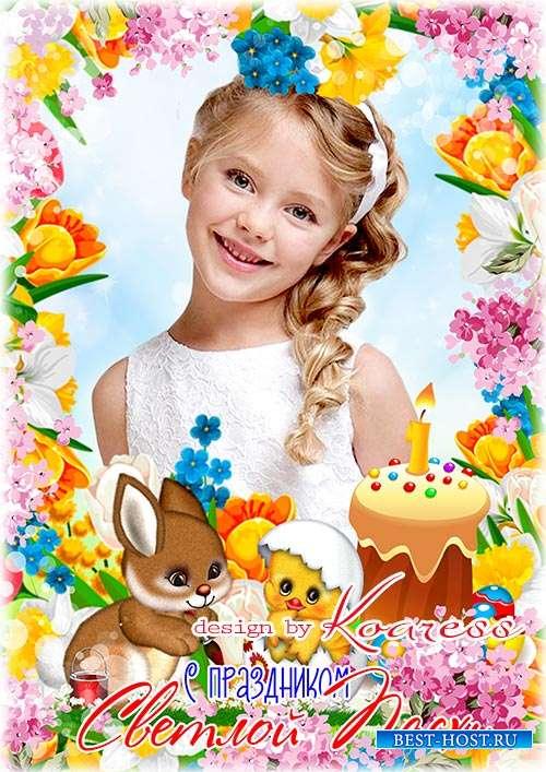 Пасхальная открытка с рамкой для фото - Счастливой Пасхи, светлой Пасхи
