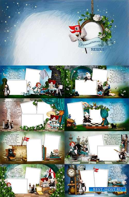 Фотоальбом для детей - Приключения Пешки