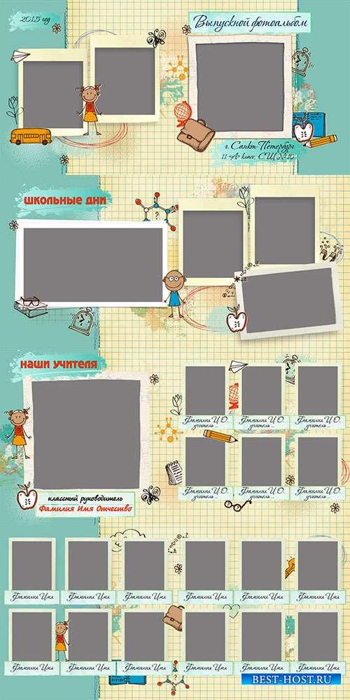 Фотоальбом для детей - Прощай детство