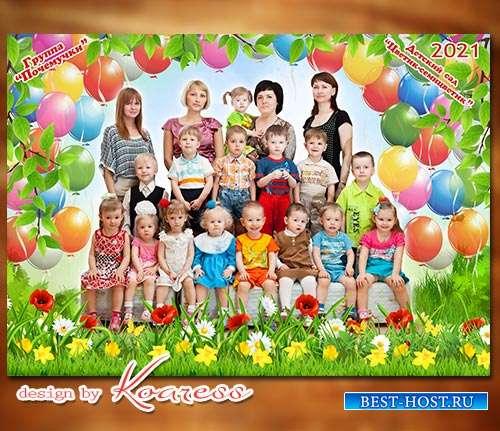 Фоторамка для фото группы детей в детском саду - Воздушные шарики