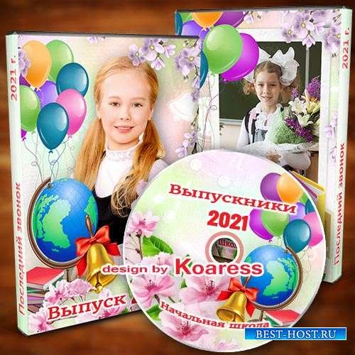 Обложка  и задувка для DVD дисков  видео последнего звонка для выпускников начальной школы