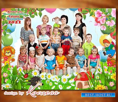 Фоторамка для фото группы детей в детском саду - С героями мультфильмов