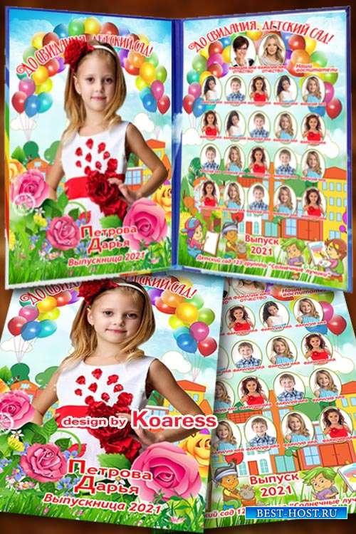 Выпускная папка для детского сада - До свидания, наш любимый, самый лучший Детский Сад