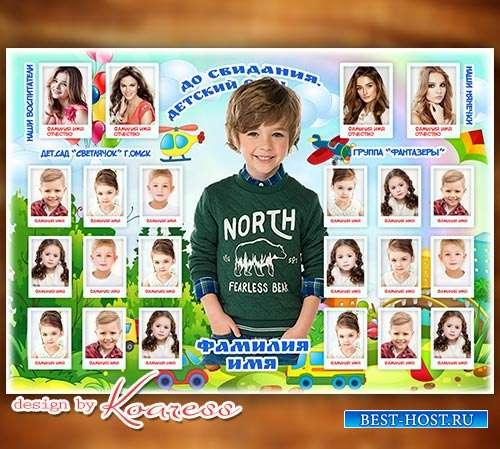 Виньетка для  фото детей в детском садике