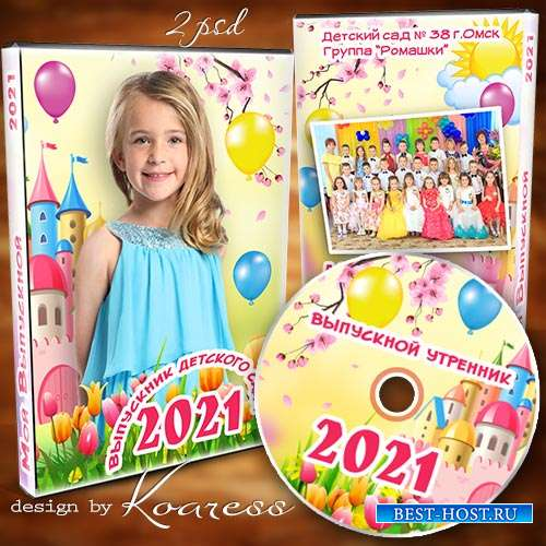 Обложка  и задувка для DVD дисков  видео выпускного в детском саду