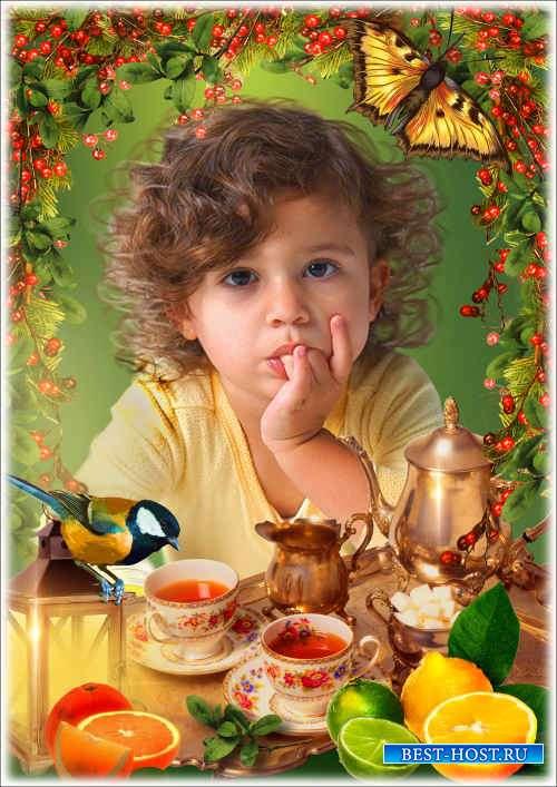 Фруктово-ягодная рамка для фото - Чай с лимоном