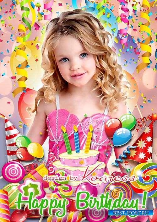 Открытка-фоторамка для поздравления с Днем Рождения  для ребенка