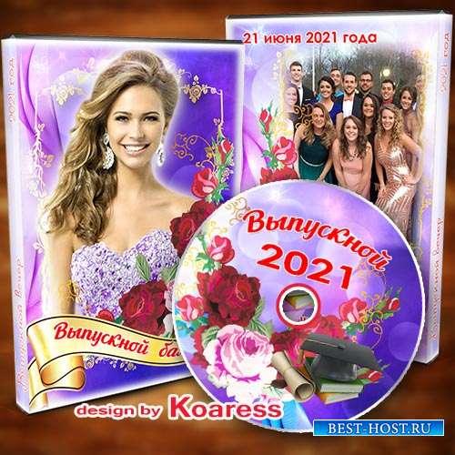 Обложка  и задувка для DVD дисков  видео выпускного вечера в школе