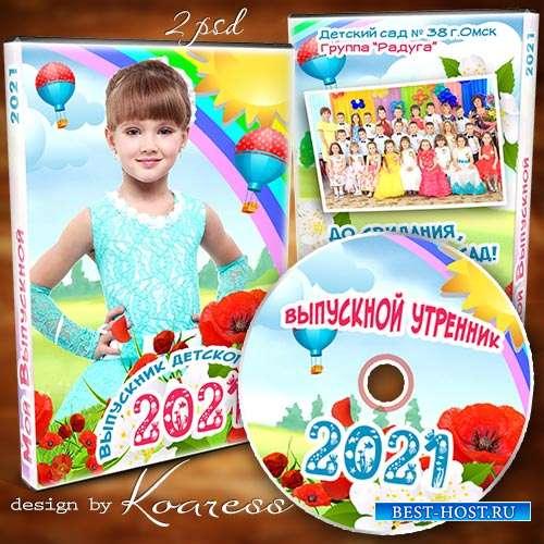 Обложка  и задувка для DVD с видео выпускного утренника в детском саду