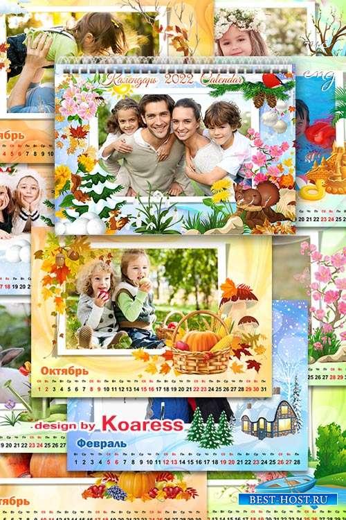 Шаблон настенного перекидного календаря на 2022 год - Wall calendar 2022