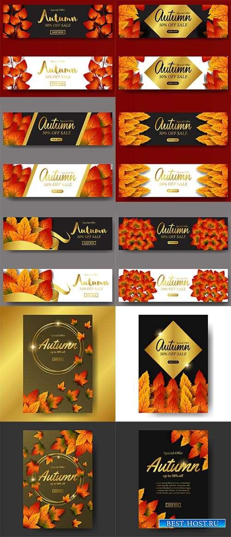 Осенние банеры с листьями - Векторный клипарт