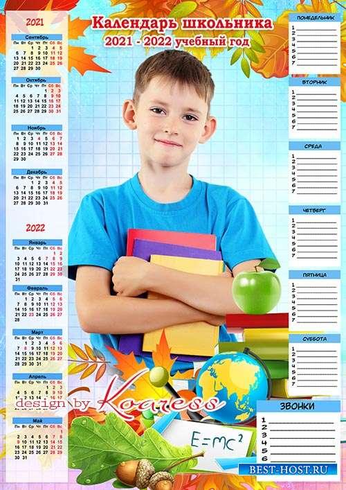 Календарь школьника к 1 сентября на 2021-2022 учебный год с расписанием уро ...