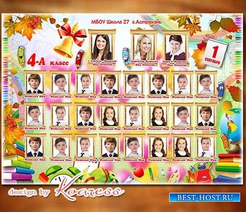 Виньетка для младших классов к 1 сентября