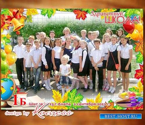 Фоторамка для фото класса на первом звонке 1 сентября - Школьный сентябрь