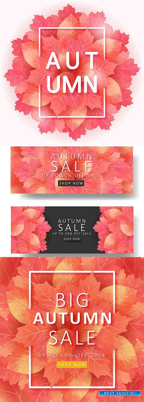 Листьями багряными осень прилетела - Векторные фоны