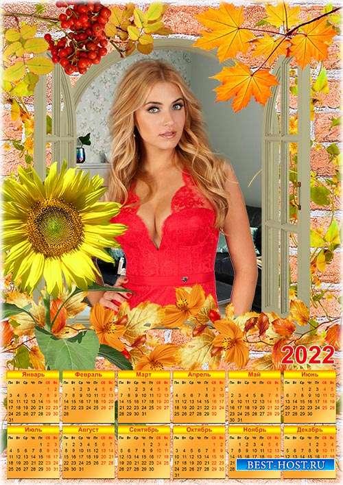 Календарь на 2022 год - Осень за окном