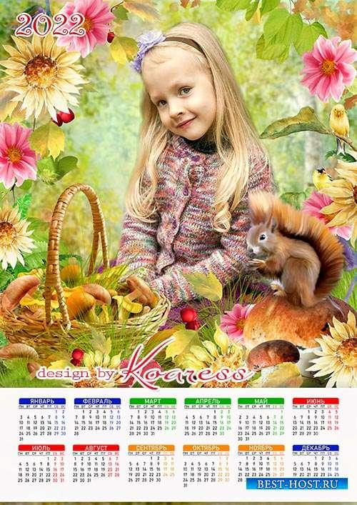 Детский осенний календарь на 2022 год для фото детей в детском саду - На лесных тропинках