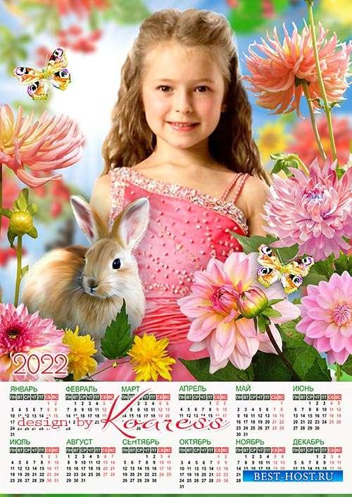 Детский осенний календарь на 2022 год для фото детей в детском саду - Осенн ...