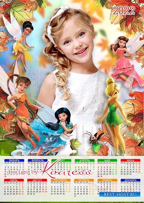 Детский осенний календарь на 2022 год - Осенняя сказка