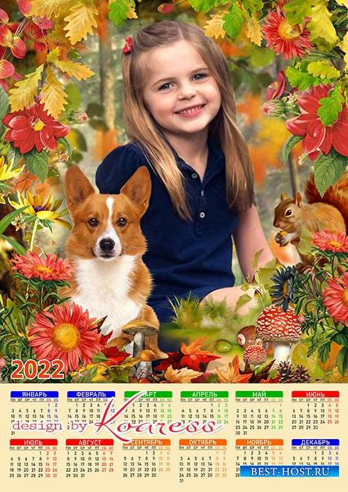 Детский осенний календарь на 2022 год - На прогулке с другом