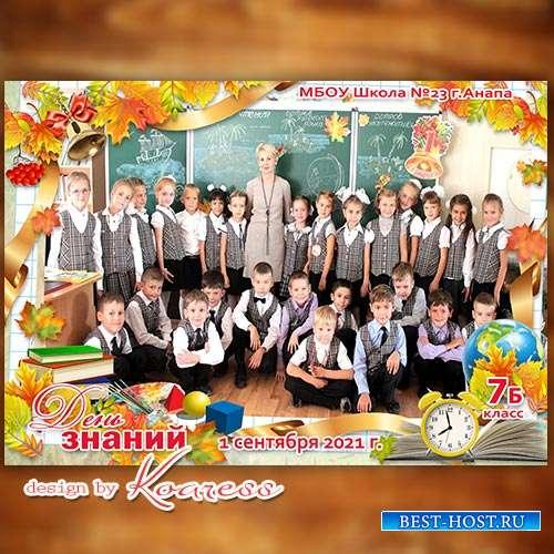 Фоторамка для фото класса 1 сентября - Здравствуй, школа, здравствуй, класс