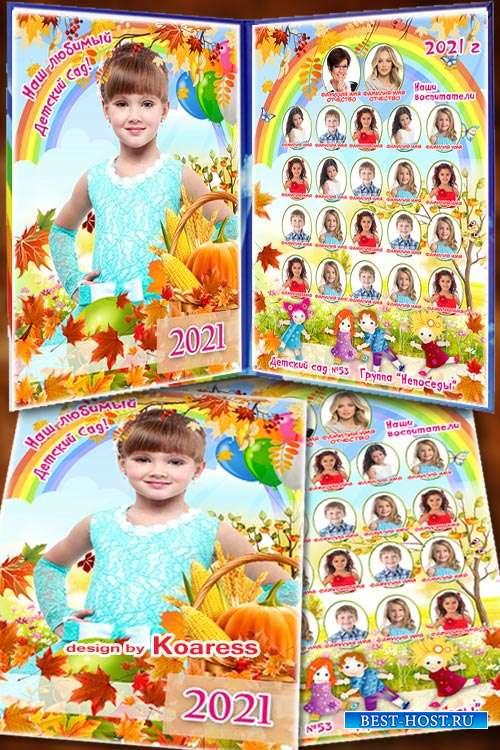 Папка для детских садов - Здравствуй, садик наш любимый