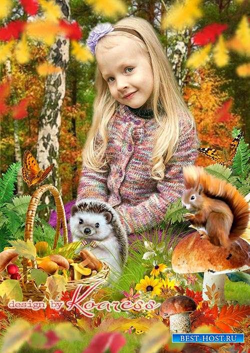 Детская рамка для осенних портретов - Осенняя полянка
