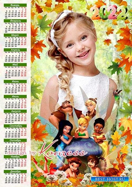 Детский осенний календарь на 2022 год с феями - Осень в сказочном лесу
