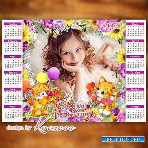 Детский календарь на 2022 год - День Рождения лучший праздник