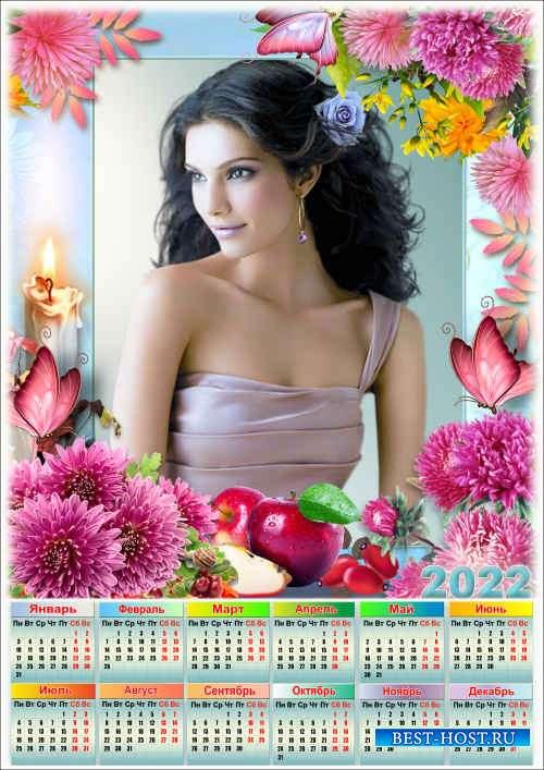 Календарь на 2022 год с рамкой для фото - Осенние хризантемы