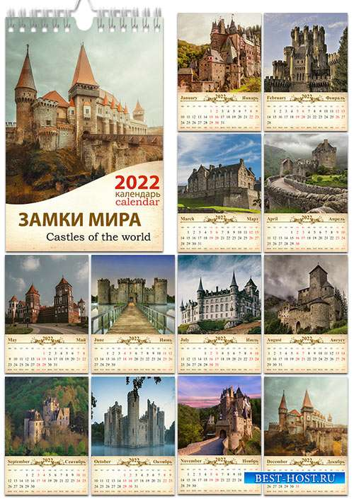 Настенный календарь на 2022 год - Старинные замки и крепости