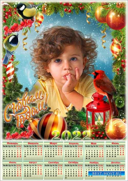 Праздничная рамка для фото с календарём на 2022 год - Новогодние огни