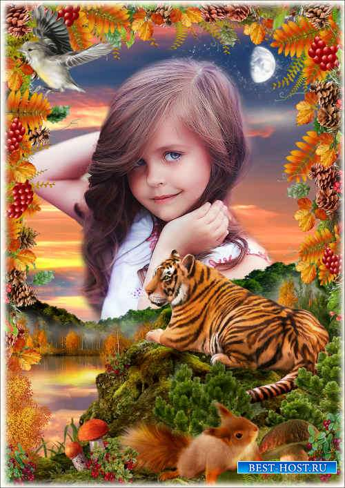 Рамка для фото с тигром - Осеняя тишина