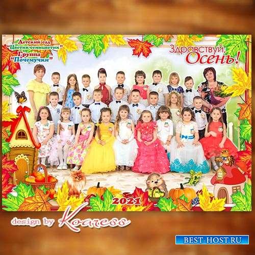 Детская фоторамка для фото группы детского садика на празднике Урожая