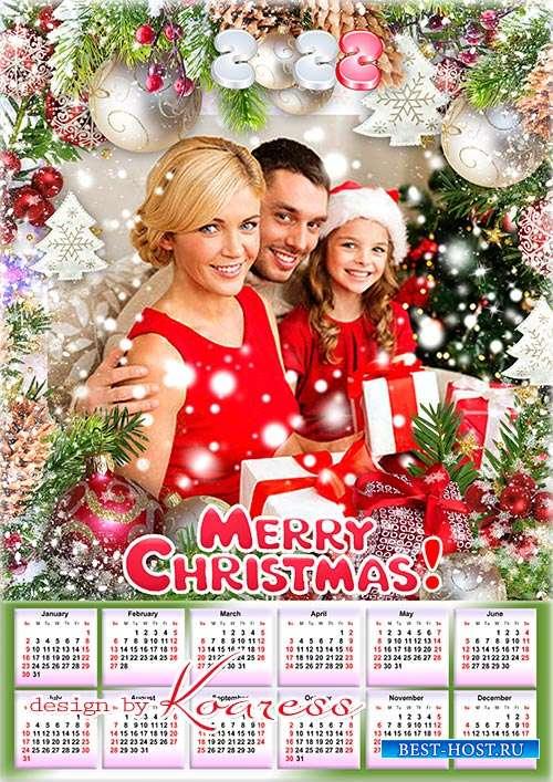 Новогодний, рождественский календарь на 2022 год для семейных фото